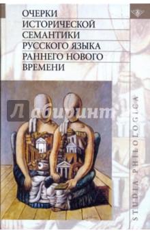 Очерки исторической семантики русского языка раннего Нового времени знаменитости в челябинске