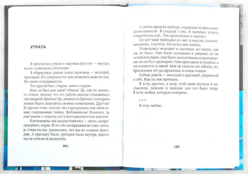 Иллюстрация 1 из 7 для Сецессии - Сергей Грабарь | Лабиринт - книги. Источник: Лабиринт