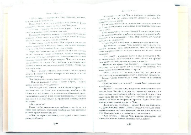 Иллюстрация 1 из 18 для Кролики и удавы; Созвездие Козлотура; Детство Чика - Фазиль Искандер | Лабиринт - книги. Источник: Лабиринт