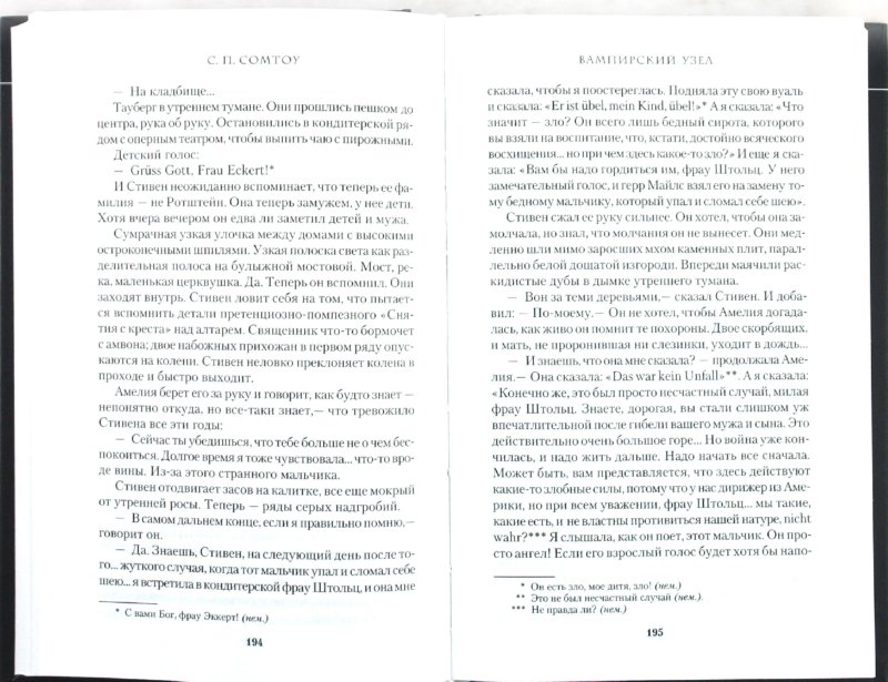 Иллюстрация 1 из 11 для Вампирский Узел - С. Сомтоу | Лабиринт - книги. Источник: Лабиринт
