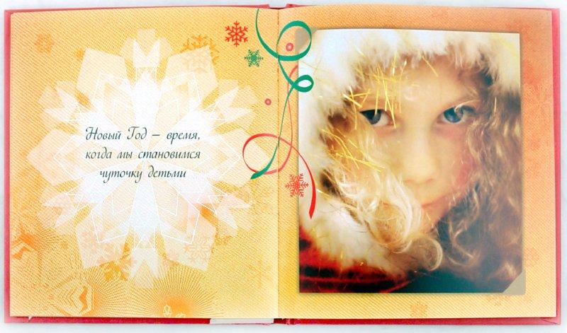 Иллюстрация 1 из 13 для С Новым годом! - Марина Филькина | Лабиринт - книги. Источник: Лабиринт