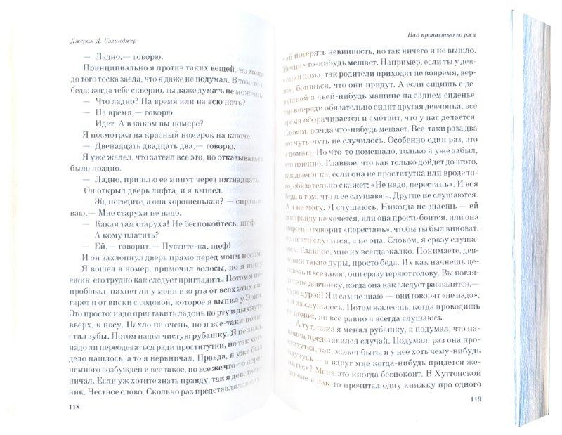 Иллюстрация 1 из 6 для Над пропастью во ржи - Джером Сэлинджер | Лабиринт - книги. Источник: Лабиринт