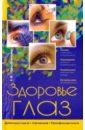 Здоровье глаз: диагностика, лечение, профилактика, Щербакова Елена