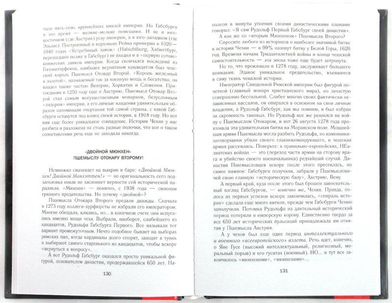 Иллюстрация 1 из 15 для Гитлеровская Европа против СССР. Неизвестная история Второй Мировой - Игорь Шумейко | Лабиринт - книги. Источник: Лабиринт
