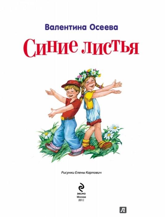 Иллюстрация 1 из 86 для Синие листья - Валентина Осеева | Лабиринт - книги. Источник: Лабиринт