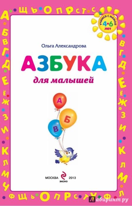 Иллюстрация 1 из 10 для Азбука для малышей - Ольга Александрова | Лабиринт - книги. Источник: Лабиринт