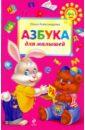 Александрова Ольга Викторовна Азбука для малышей александрова е воробева и кривенко е и др арт методики для развития малышей