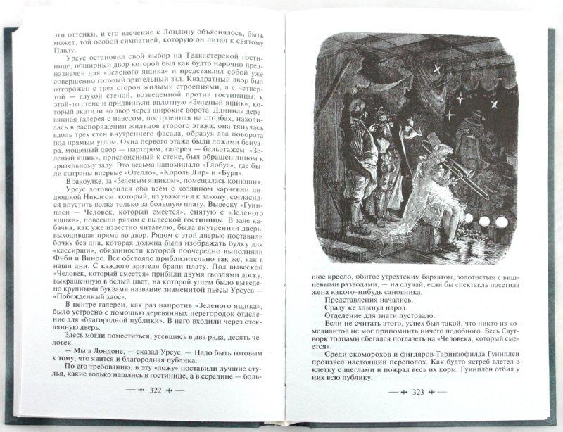 Иллюстрация 1 из 15 для Человек, который смеется - Виктор Гюго   Лабиринт - книги. Источник: Лабиринт