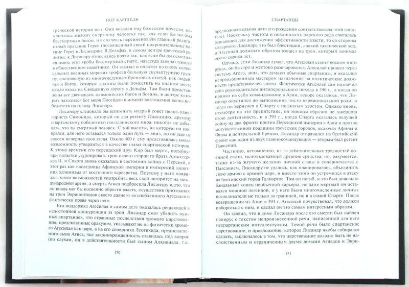 Иллюстрация 1 из 19 для Спартанцы. Герои, изменившие ход истории. Фермопилы. Битва, изменившая ход истории - Пол Картледж | Лабиринт - книги. Источник: Лабиринт