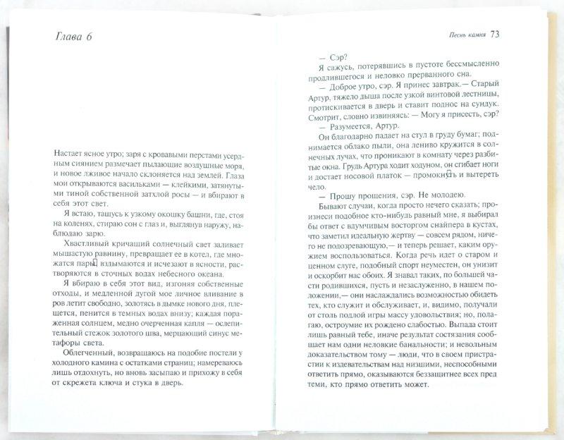 Иллюстрация 1 из 6 для Песнь камня - Иэн Бэнкс | Лабиринт - книги. Источник: Лабиринт
