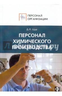 Персонал химического производства. Сборник должностных и производственных инструкций