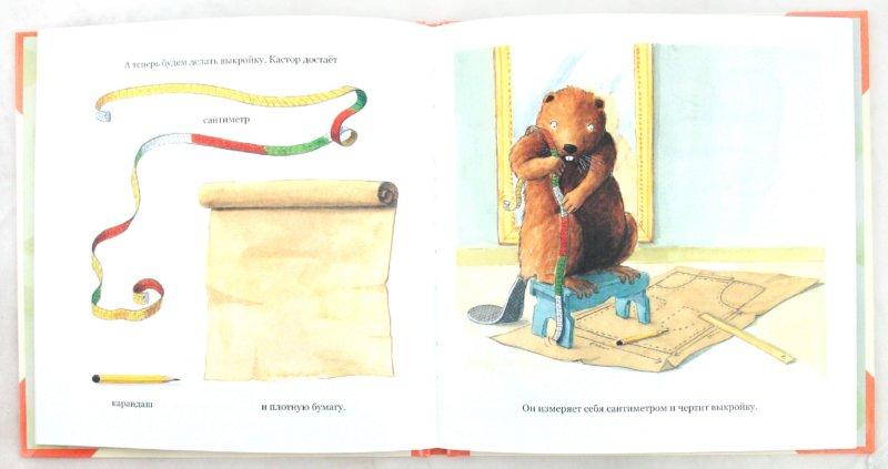 Иллюстрация 1 из 28 для Шьем вместе с Кастором - Ларс Клинтинг | Лабиринт - книги. Источник: Лабиринт