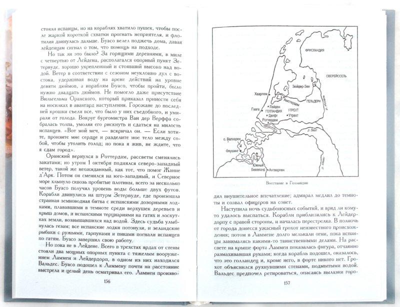 Иллюстрация 1 из 18 для Битвы, изменившие историю - Флетчер Прэтт | Лабиринт - книги. Источник: Лабиринт