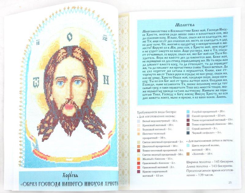 Иллюстрация 1 из 16 для Иконы из бисера - Елена Вирко | Лабиринт - книги. Источник: Лабиринт