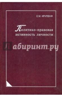 Политико-правовая активность личности объясняя политико режимные трансформации в постсоветских странах