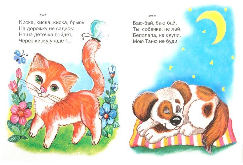 Иллюстрация 1 из 13 для Чики-чики чикалочки! | Лабиринт - книги. Источник: Лабиринт