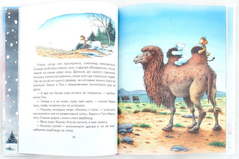 Иллюстрация 1 из 87 для Барни, белый медвежонок - Беер Де | Лабиринт - книги. Источник: Лабиринт