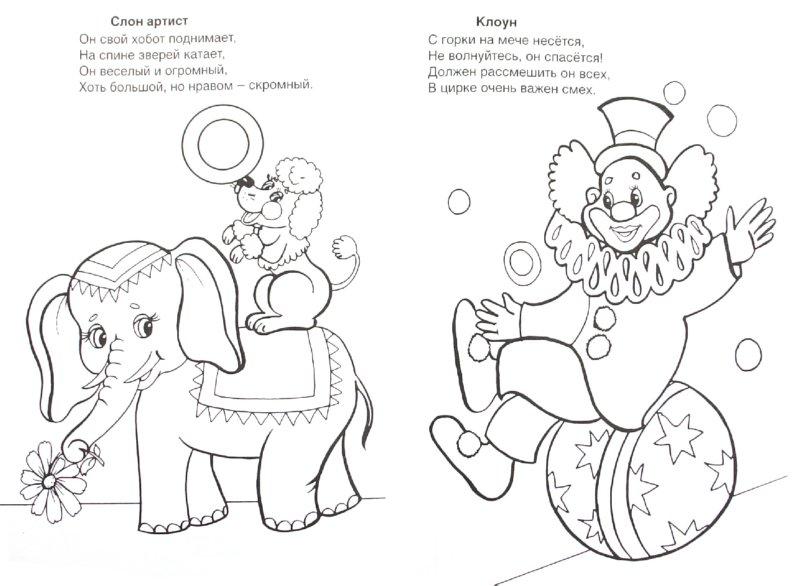 Иллюстрация 1 из 6 для Волшебный цирк - М. Скребцова | Лабиринт - книги. Источник: Лабиринт