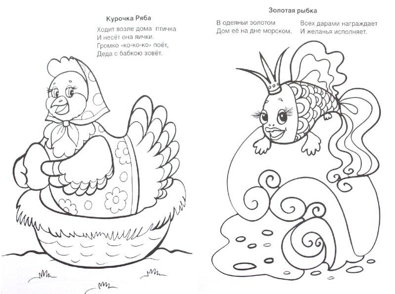Иллюстрация 1 из 13 для Любимые сказки - М. Скребцова | Лабиринт - книги. Источник: Лабиринт