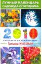 Кизима Галина Александровна Лунный календарь садовода-огородника на 2010 год