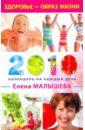 Малышева Елена Михайловна Здоровье - образ жизни. Календарь на каждый день 2010 года