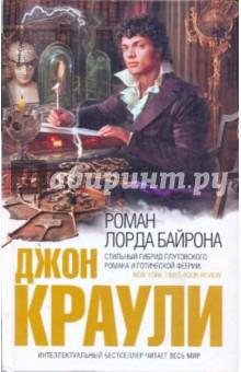 Обложка книги Роман лорда Байрона, Краули Джон
