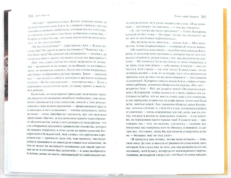 Иллюстрация 1 из 6 для Роман лорда Байрона - Джон Краули | Лабиринт - книги. Источник: Лабиринт