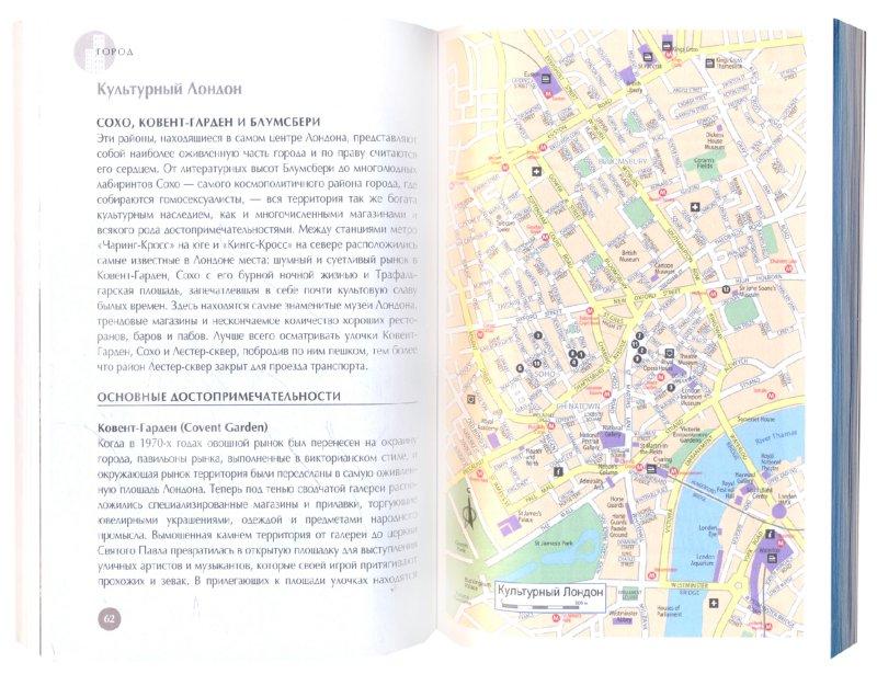 Иллюстрация 1 из 5 для Лондон: Путеводитель - Донна Дейли   Лабиринт - книги. Источник: Лабиринт