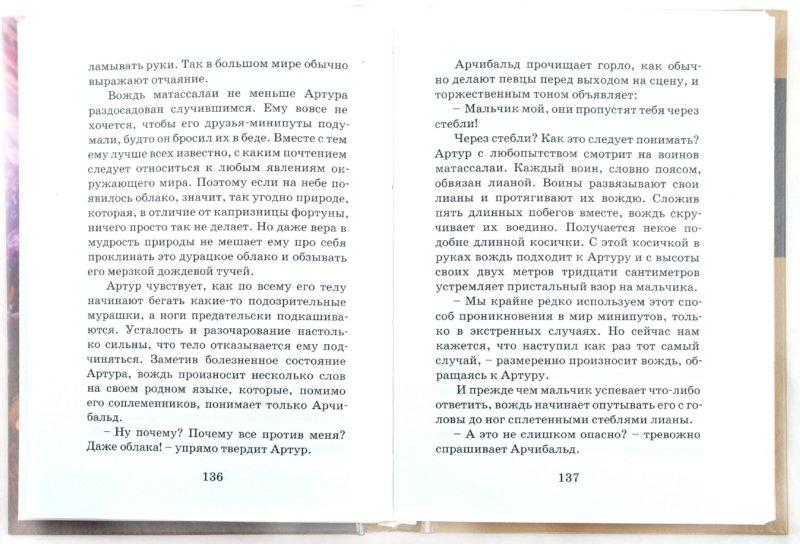 Иллюстрация 1 из 19 для Артур и  месть Урдалака - Люк Бессон   Лабиринт - книги. Источник: Лабиринт