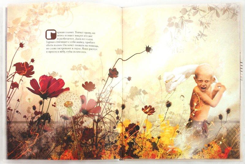 Иллюстрация 1 из 8 для Улица Гармана - Стиан Холе | Лабиринт - книги. Источник: Лабиринт