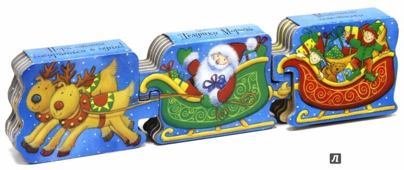 Иллюстрация 1 из 15 для Новогодняя кутерьма | Лабиринт - книги. Источник: Лабиринт