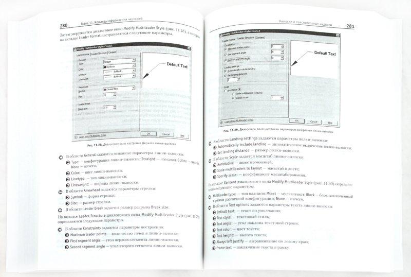 Иллюстрация 1 из 9 для AutoCAD 2010. Учебный курс (+CD) - Татьяна Соколова   Лабиринт - книги. Источник: Лабиринт