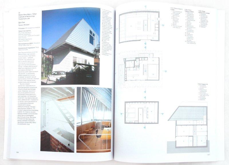 Иллюстрация 1 из 7 для Современная архитектура жилых зданий в деталях (+CD) - Вирджиния Маклеод | Лабиринт - книги. Источник: Лабиринт