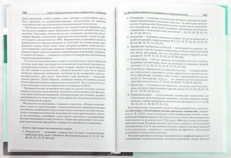 Иллюстрация 1 из 11 для Девиантное поведение личности и группы: учебное пособие - Змановская, Рыбников | Лабиринт - книги. Источник: Лабиринт