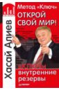 Алиев Хасай Магомедович Метод «Ключ». Открой свой мир! вКЛЮЧи внутренние резервы