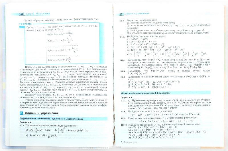 Иллюстрация 1 из 11 для Алгебра и начала математического анализа 10 класс. Учебник ФГОС - Пратусевич, Головин, Столбов | Лабиринт - книги. Источник: Лабиринт