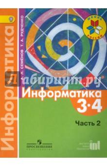 Информатика. 3-4 классы. Учебник. Часть 2. ФГОС информатика 4 класс учебник в 2 х частях фгос