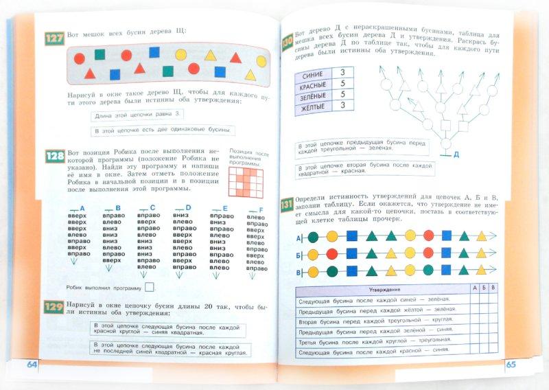 Иллюстрация 1 из 21 для Информатика. 3-4 классы. Учебник. Часть 2. ФГОС - Семенов, Рудченко | Лабиринт - книги. Источник: Лабиринт