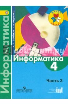 Информатика. 4 класс. Учебник для общеобразовательных учреждений. Часть 3. ФГОС информатика 4 класс учебник в 2 х частях фгос