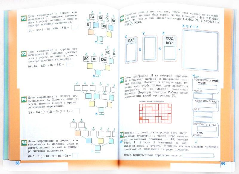 Программы к рабочей тетради по информатике 4 класс семенов