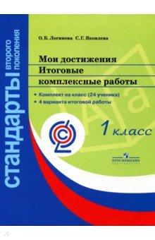 Книга Мои достижения Итоговые комплексные работы класс ФГОС  Итоговые комплексные работы 1 класс