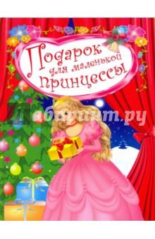 Подарок для маленькой принцессы
