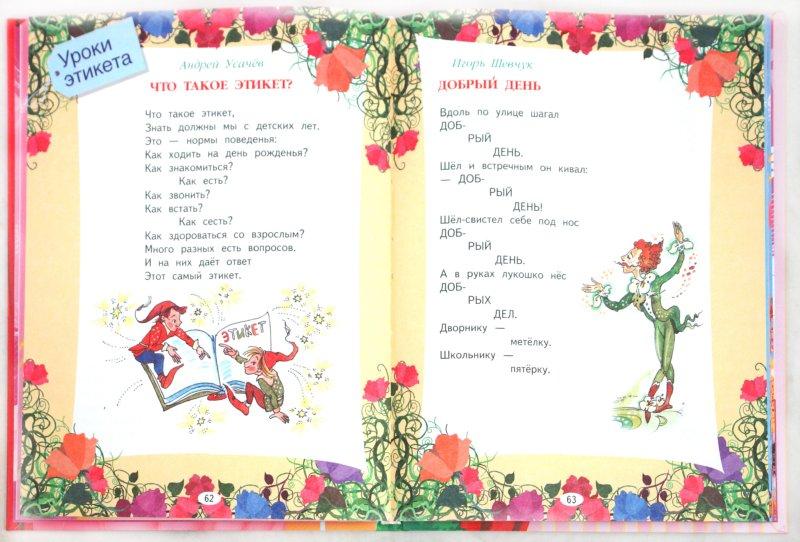 Иллюстрация 1 из 16 для Подарок для маленькой принцессы | Лабиринт - книги. Источник: Лабиринт