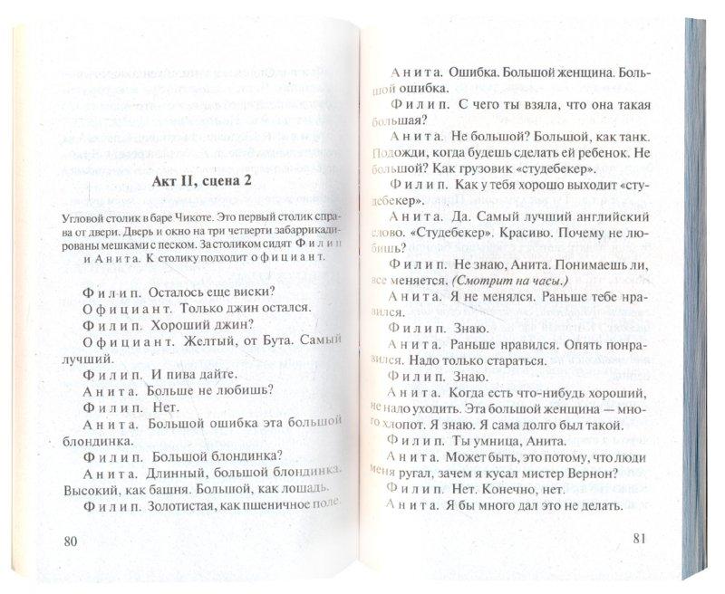 Иллюстрация 1 из 12 для Пятая колонна - Эрнест Хемингуэй | Лабиринт - книги. Источник: Лабиринт