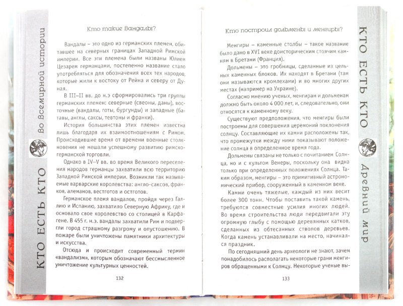Иллюстрация 1 из 6 для Кто есть кто во всемирной истории - Ситников, Шалаева, Ситникова | Лабиринт - книги. Источник: Лабиринт