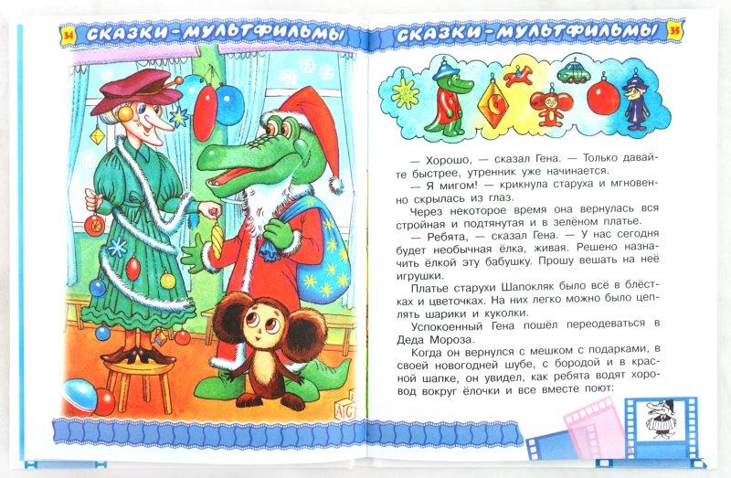Иллюстрация 1 из 12 для Новый год с героями любимых мультфильмов - Эдуард Успенский | Лабиринт - книги. Источник: Лабиринт