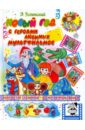 цена Успенский Эдуард Николаевич Новый год с героями любимых мультфильмов онлайн в 2017 году