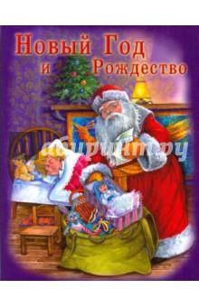 Моя первая книга о Рождестве. Новый год и Рождество. Новогодняя книга о Рождестве
