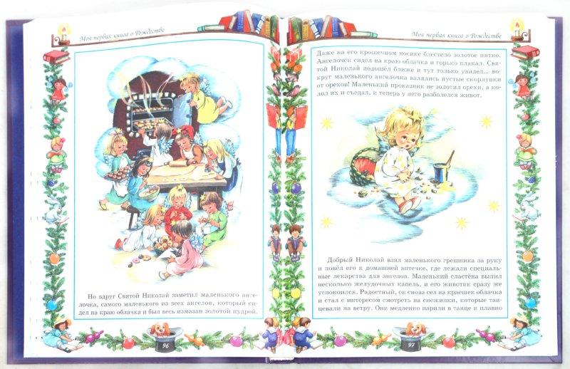 Иллюстрация 1 из 24 для Моя первая книга о Рождестве. Новый год и Рождество. Новогодняя книга о Рождестве - Галина Шалаева | Лабиринт - книги. Источник: Лабиринт