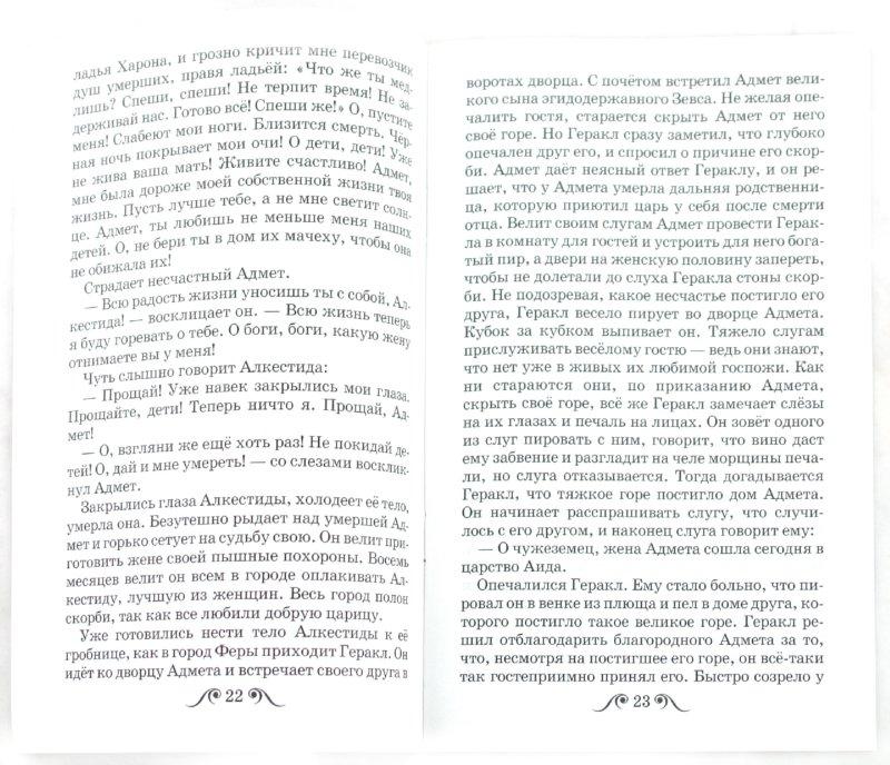 Иллюстрация 1 из 14 для Подвиги Геракла - Николай Кун | Лабиринт - книги. Источник: Лабиринт